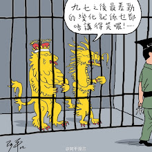 Photo: 阿平漫画:九七之后