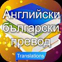 Превод на български език APK