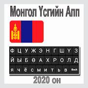 Монгол Үсгийн Апп. Mongolian Keyboard.