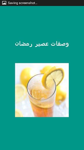 وصفات عصير رمضان