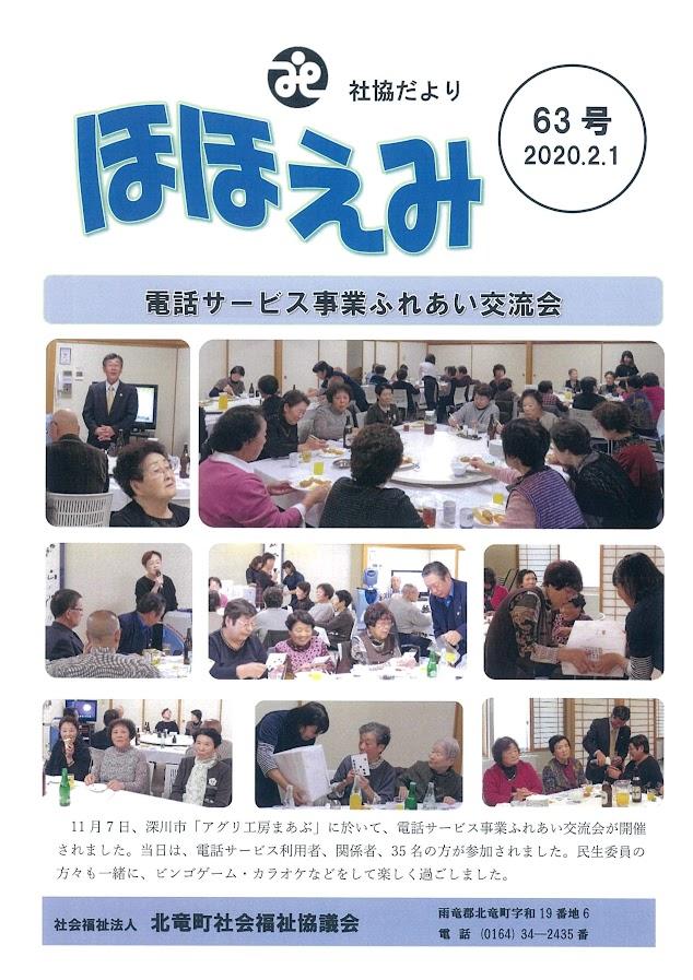 北竜町社協だより『ほほえみ』63号(2020年2月1日)