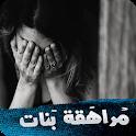 رواية مراهقة بنات icon
