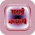 मराठी कादंबरी icon