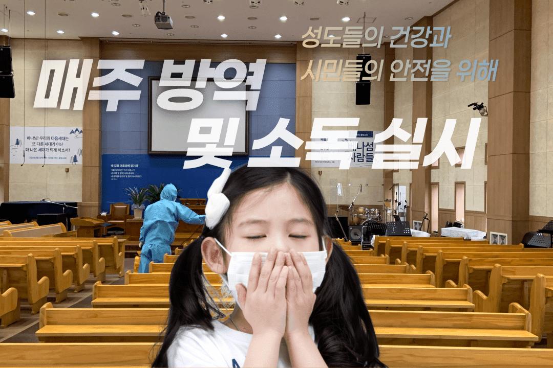 11월 28일 방역 및 소독