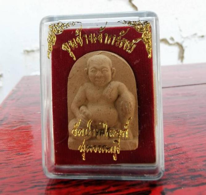 ส่องพระใหม่ ขุนช้างเจ้าทรัพย์ วัดป่าเลไลย์ 2543 02