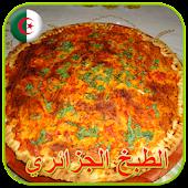 الطبخ الجزائري اكلات جديدة