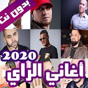 اغاني الراي بدون نت 2020 (اكثر من 90 اغنية)