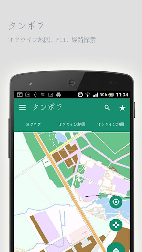 玩免費旅遊APP|下載タンボフオフラインマップ app不用錢|硬是要APP
