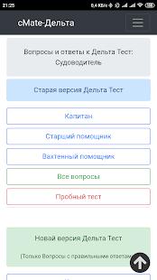cMate-Дельта Тест. Судоводитель. (ДЕМО) for PC-Windows 7,8,10 and Mac apk screenshot 2