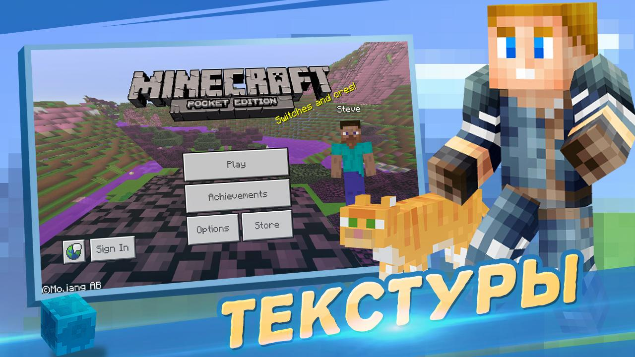 Master for Minecraft-Launcher – скриншот