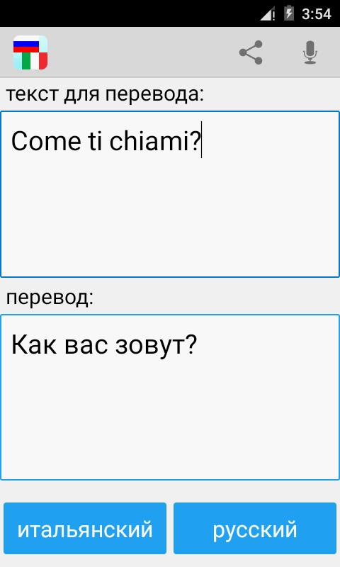 Translation Russian To Italian 116