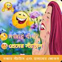 মজার স্ট্যাটাস, হাসানোর জোকস,মজার বাংলা ধাঁধা 2021 icon