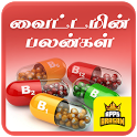 Vitamins Tips Tamil Vitamins Nutrition Guide icon