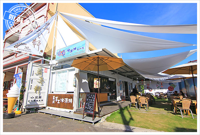 小琉球荷花軒手工冰淇淋外觀