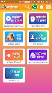 Download Saidarshan Saibaba Live Darshan Shirdi For PC Windows and Mac apk screenshot 2