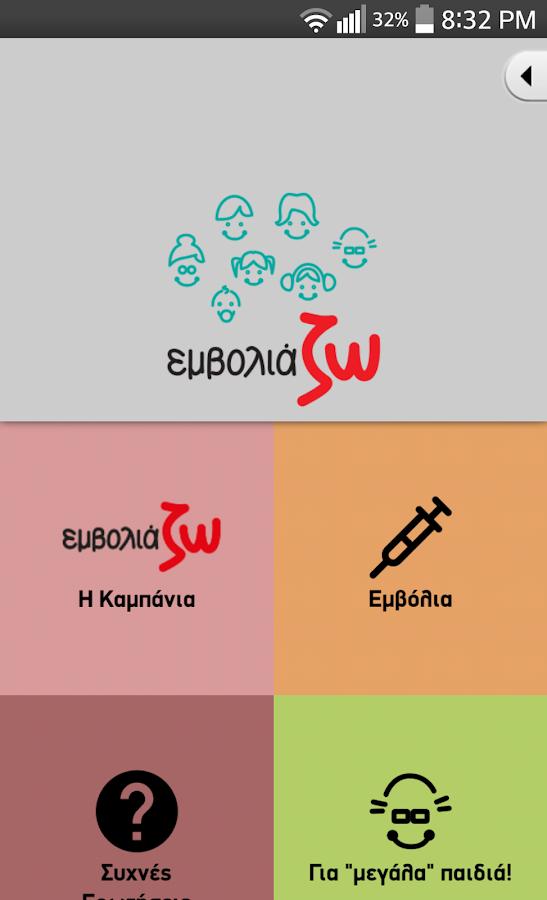 εμβολιάΖΩ (emvoliaZO) - στιγμιότυπο οθόνης