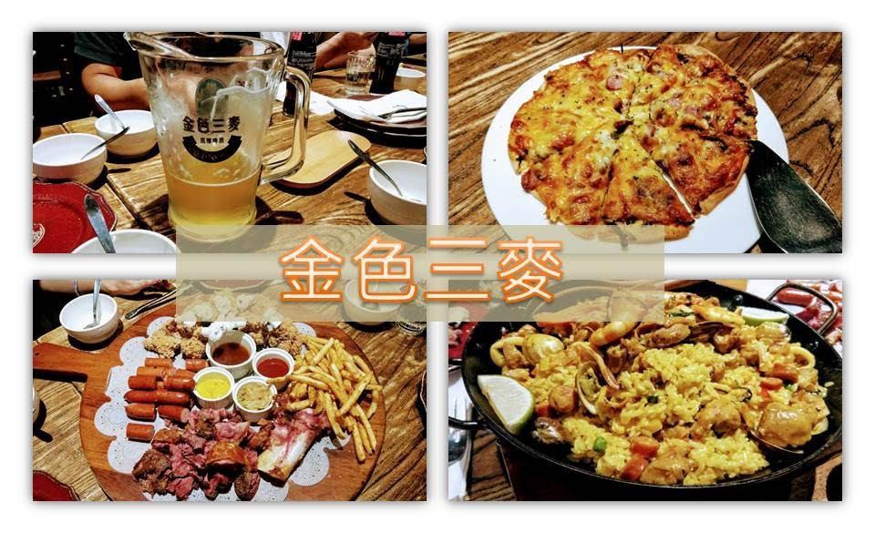 金色三麥(新竹店)