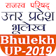 Download UP Bhulekh- Digital Land Records and shikayat For PC Windows and Mac