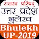 UP Bhulekh- Digital Land Records and shikayat for PC-Windows 7,8,10 and Mac