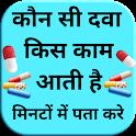 Medicine Inquiry - Health care icon
