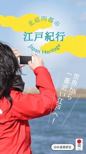 Hokuso 4 cities 1.0.2 Windows u7528 1