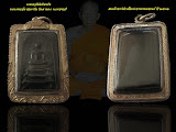 พระสมเด็จเนื้อแร่ พิมพ์ขาโต๊ะ ปี ๒๕๓๒ หลวงพ่ออุ้น วัดตาลกง จ.เพชรบุรี