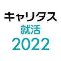 キャリタス就活2022 icon