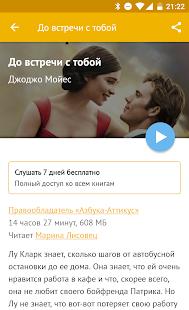 Аудиокниги онлайн бесплатно - náhled