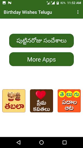 Telugu Birthday Greetings Telugu Birthday Wishes 1.6 Screenshots 6