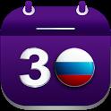 Россия Календарь 2020 icon