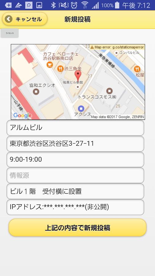Nippon AED Map- screenshot
