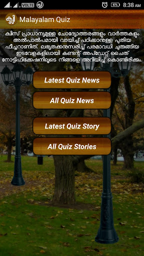 Malayalam Quiz screenshot
