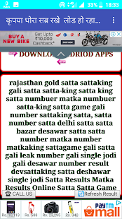 Download App Satta Bazar Live Result -सट्टा