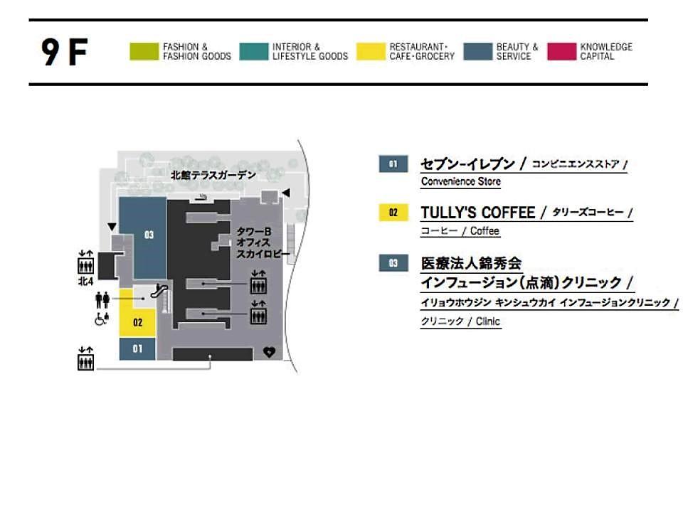 O20.【GF大阪】北館9Fフロアガイド 170223版.jpg