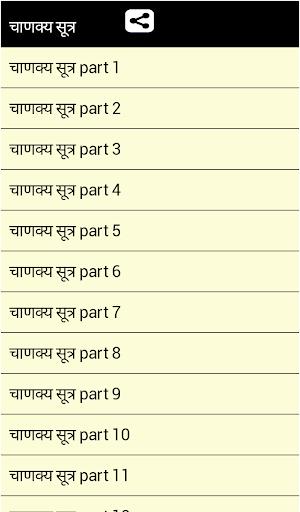 chanakya safalta sutra hindi