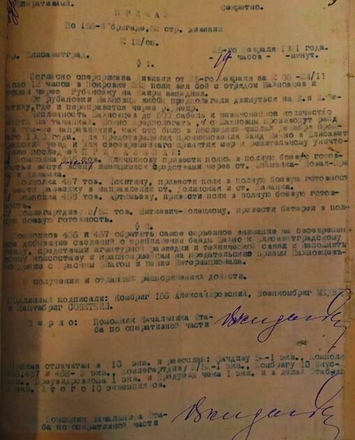 Документ из Государственного архива Кировоградской области