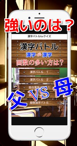 漢字バトルforクイズ
