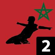 Botola 2 - دوري كرة القدم المغربي الثاني - بطولة 2