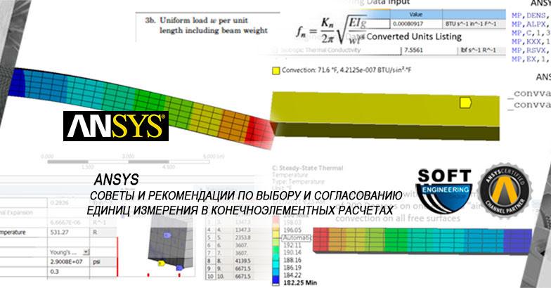Советы и рекомендации по выбору и согласованию единиц измерения в конечноэлементных расчетах