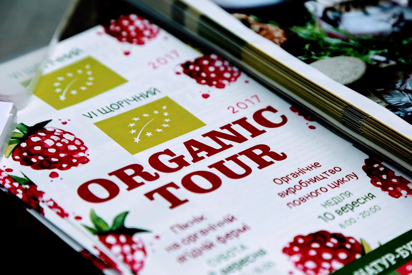 органик тур на органические фермы