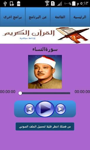 عبد الباسط عبد الصمد