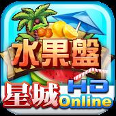 星城Online-HD-水果盤