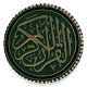 Download Quran 16 Line For PC Windows and Mac