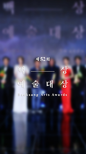52nd BaekSang Arts Awards