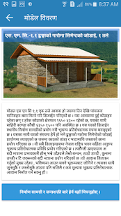 Surakshit Ghar- screenshot thumbnail