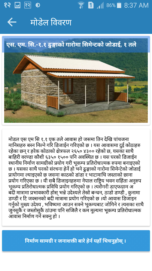 Surakshit Ghar- screenshot
