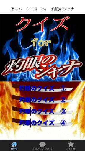 アニメ クイズ for  灼眼のシャナ|玩娛樂App免費|玩APPs