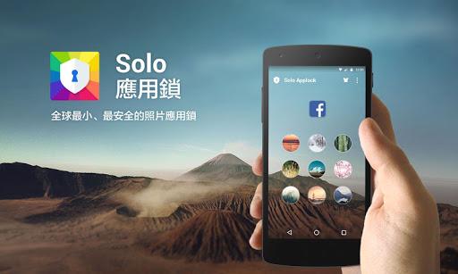 Solo應用鎖 - DIY 隱私保護