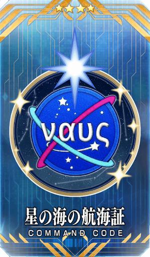 星の海の航海証