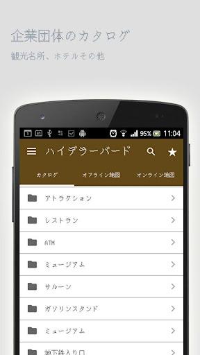 免費下載旅遊APP ハイデラーバードオフラインマップ app開箱文 APP開箱王